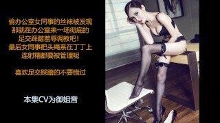 ASMR/中文音声小剧场-下班后的办公室足交+踩踏羞辱,束缚你的蛋蛋不许射精!!