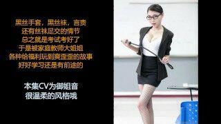 ASMR/中文音声小剧场-老师给你的特殊奖励,用丝足欺负你的龟头.